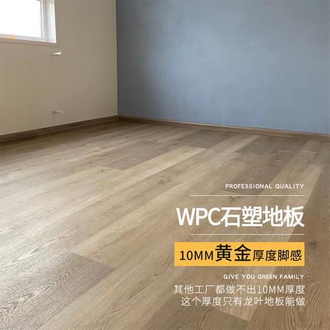 龙叶10mm WPC石塑地板 防水无甲醛