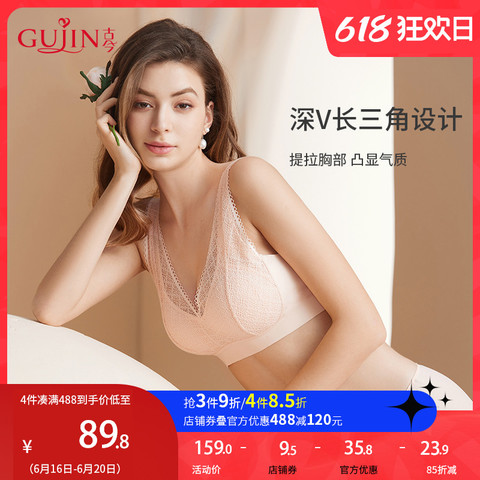 GUJIN 古今 五指透气按摩胸垫V型宽肩带背心文胸罩内衣女0M5007