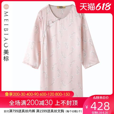 American Standard 美标 九分袖真丝睡裙女春夏中国风桑蚕丝睡衣19姆米重磅丝绸家居服