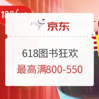 9点领券、必看活动:京东 618大促 图书狂欢盛典