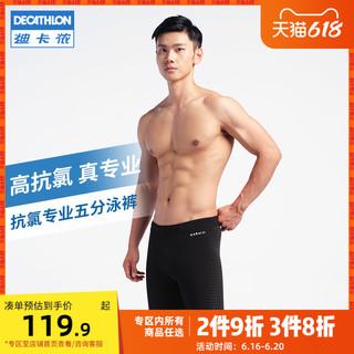 DECATHLON 迪卡侬 泳裤男五分裤平角紧身抗氯男士游泳衣专业训练防尴尬IVL2