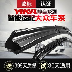 YIKA 逸卡 无骨雨刷器/汽车雨刮器胶条 21/19对装 适用06-14海马福美来/10款骑士/马自达323定制