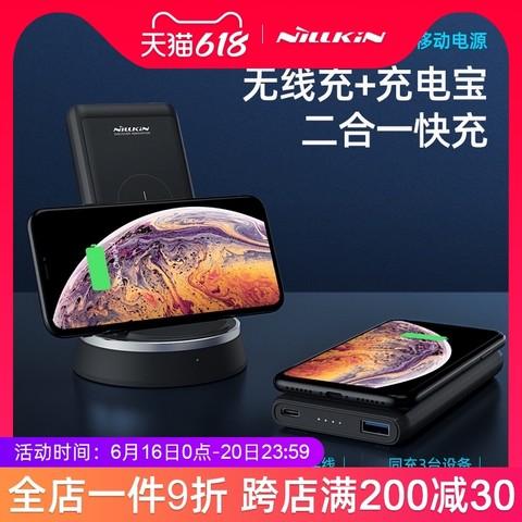 NILLKIN 耐尔金 iphone11ProMax充电器无线充电宝苹果三星华为小米移动电源