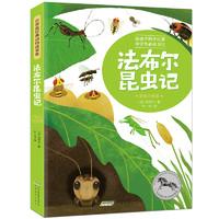 世界最经典动物故事集(注音完整版):法布尔昆虫记