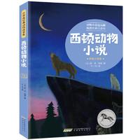 世界最经典动物故事集(注音完整版):西顿动物小说