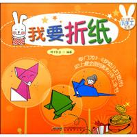 幼儿美术小手工全书:我要折纸