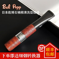 彪博烟嘴,日本进口烟嘴过滤器,粗细可用