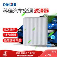 cocar科佳  高效低阻 汽车空调滤芯
