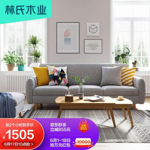 林氏木业 沙发床 现代简约可折叠小户型两用多功能布艺沙发家具组合让利款 浅灰色升级款-三人