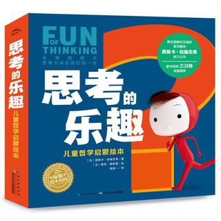 思考的乐趣:儿童哲学启蒙绘本(平装)(套装全6册)