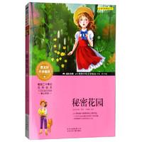 秘密花园/成长文库 世界少年文学精选 青少版