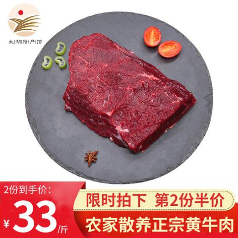 喜乐田园 牛肉2斤牛腱子生鲜现杀新鲜