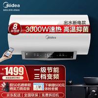 美的60/80升电热水器变频速热智能家电一级节能家用储水式安全出水断电智能WIFI预约遥控TN3 F8030-TN3(HEY)