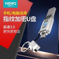 NEWQ指纹U盘加密 防泄密32g64g128g256gTypeC USB3.0接口手机电脑两用优盘 指纹U盘64G