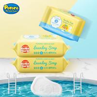 啵乐乐(Pororo)儿童洗衣皂 宝宝洗衣皂液韩国进口 婴儿洗衣皂 去污渍 手洗肥皂 150g 3包装