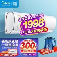 Midea 美的 空调挂机冷静星/智弧 大1匹/1.5匹变频冷暖壁智能家电 新能效1.5匹智弧