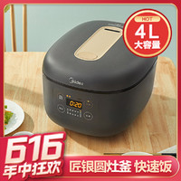 Midea 美的 4L家用多功能20分钟热水快速饭智能预约电饭锅煲