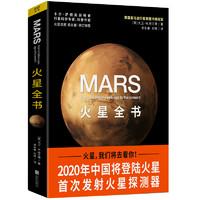 火星全书:从45亿年前至今的火星全记录