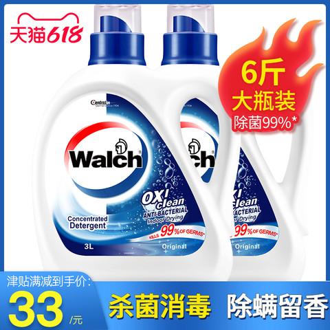 Walch 威露士 有氧洗除菌洗衣液机洗留香3kg炫白多效瓶装不含荧光剂手洗