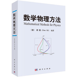 《数学物理方法》
