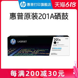 HP 惠普 原装201A硒鼓黑色CF400A硒鼓彩色CF401A CF402A适用M252n M252dw M274n M277n M277dw打印机粉盒CF400X