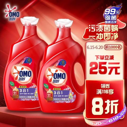OMO 奥妙 全自动薰衣草洗衣液 3kg*2 持久留香 99.9%除菌 含金纺浓缩酵素(新老包装随机发货)