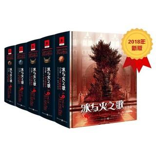 《冰与火之歌纪念版》 套装共5册