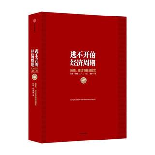 逃不开的经济周期 历史、理论与投资现实 揭开经济周期的奥秘 拉斯·特维德作品 中信出版社图书