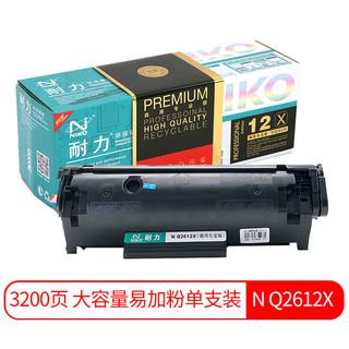 京东PLUS会员 : niko 耐力 精选商用专业版N Q2612X大容量易加粉 黑色硒鼓