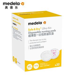 medela 美德乐 Medela防溢乳垫乳贴溢奶垫隔乳垫一次性奶垫母乳垫透气超薄款(30片)