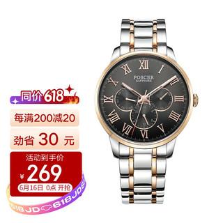 POSCER 宝时捷 手表 时尚简约钢带石英表商务男士手表情侣表黑色 8243M.RRB