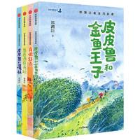 《郑渊洁童话四部曲》(套装共4册)