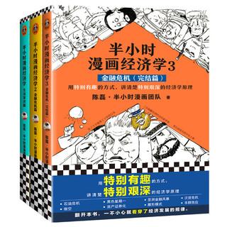 《半小时漫画经济学系列》(共3册)