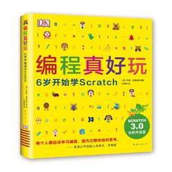 《DK编程真好玩:6岁开始学Scratch》(2020版)