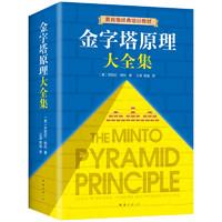 《金字塔原理大全集》(全2册)