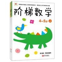 《邦臣小红花:阶梯数学4-5岁》(全2册)