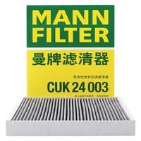 MANNFILTER 曼牌滤清器 CUK24003 活性炭空调滤清器 空调滤芯