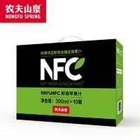 NONGFU SPRING 农夫山泉 低温NFC果汁 300mlx10瓶