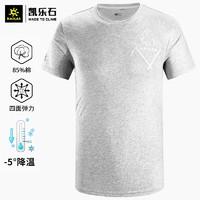 KAILAS 凯乐石 KG2017508 男士户外速干T恤