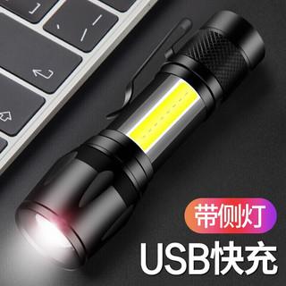 倍量 LED远射USB充电强光手电筒小型迷你便携户强光小手电筒迷你侧灯直充户外摆摊家用 COB侧灯款