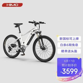 HIMO 喜摩(HIMO)新国标电动车成人代步电动自行车锂电池可拆卸助力山地车变速越野户外电单车电瓶车C26白色
