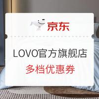 促销攻略:京东 LOVO家纺 618狂欢抢钜惠