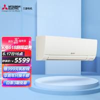 MITSUBISHI ELECTRIC 三菱电机 13-21㎡适用 新2级能效 1.5匹 变频制冷 空调挂机 低噪轻音 以旧换新MSZ-RY12VA