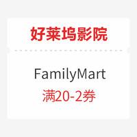 促销活动、领券防身: FamilyMart 全家 满20-2券