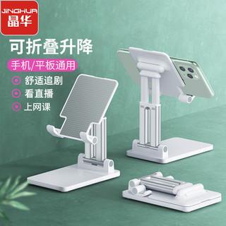 晶华手机支架神器适用平板电脑ipad支架可升降直播架桌面多功能