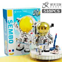 SEMBO BLOCK 森宝积木 203017 萌版航天宇航员 双表情 配支架 518颗粒