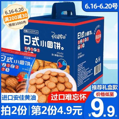 阿婆家的 网红日式小圆饼干海盐北海道零食小吃休闲食品早餐解馋