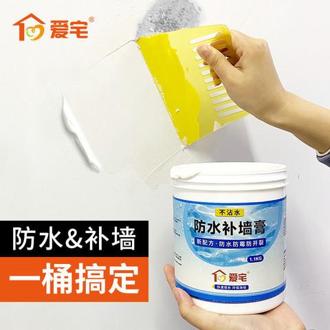 爱宅防水补墙膏不沾水防潮防霉墙面修补白色家用内墙修复腻子涂料