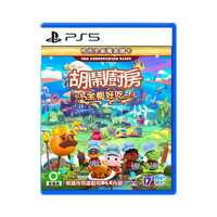 PlayStation 索尼 PS5游戏 胡闹厨房 全都好吃 1+2+DLC 煮糊了合集 全新 中文