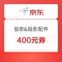 京东商城 自营投影&投影配件 满5000元减400元券